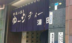 ゆーシティ蒲田 黒湯