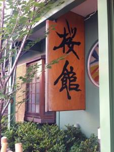 桜館 黒湯