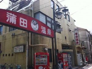 蒲田温泉 黒湯