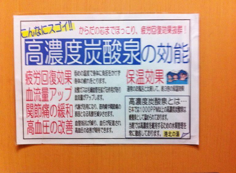 銭湯の高濃度炭酸泉ポスター