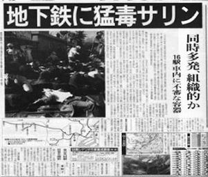 地下鉄サリン事件の新聞記事