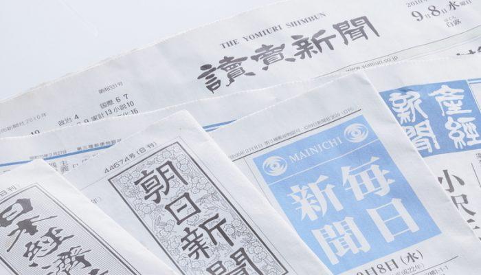 国民の新聞離れ
