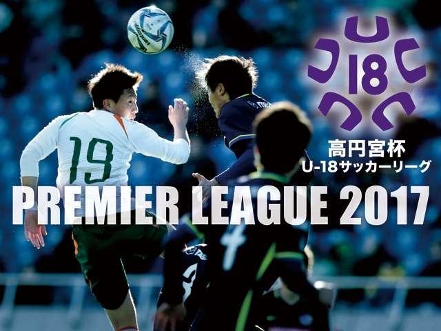 高円宮杯プレミアリーグ昇格戦