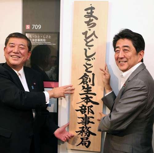 東京への一極集中を是正し地方創生