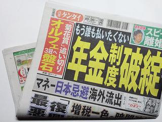 年金破綻の新聞記事