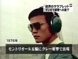 オリンピックに出た時の麻生太郎