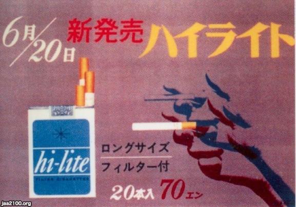 昭和時代のたばこハイライト