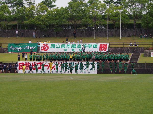 作陽高校サッカー部
