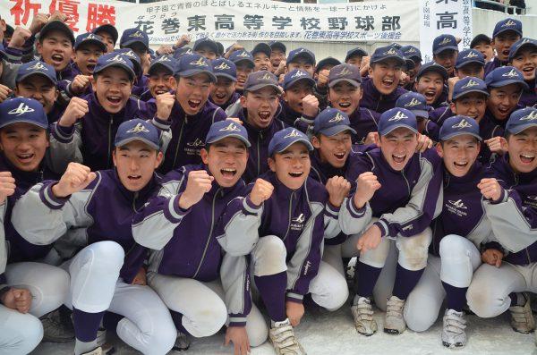 花巻東高校野球部