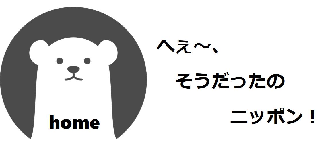 スポーツから経済社会、日本の将来まで | へぇ~、そうだったのニッポン!