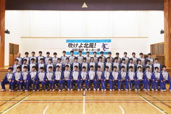 遠野高校サッカー部