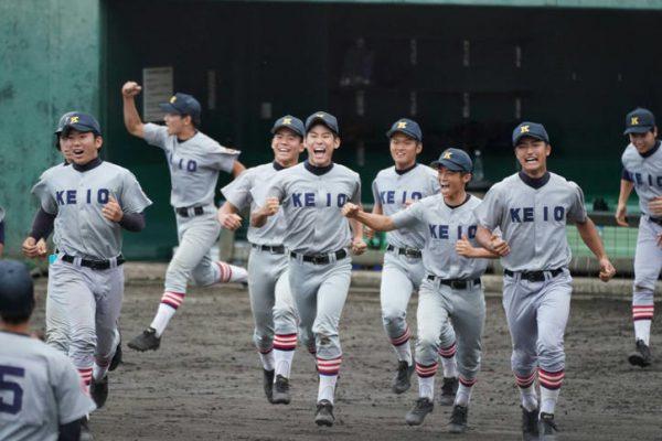 慶応高校野球部