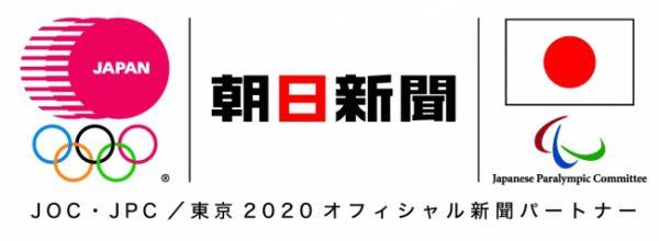 朝日新聞のオリンピック広告