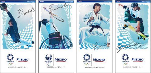 みずほ銀行のオリンピック広告
