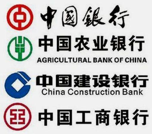 中国の4大銀行