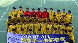 関東第一高校サッカー