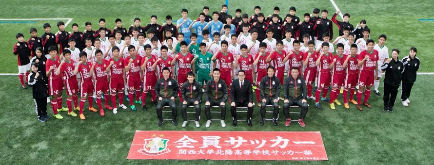 関西大北陽高校サッカー部