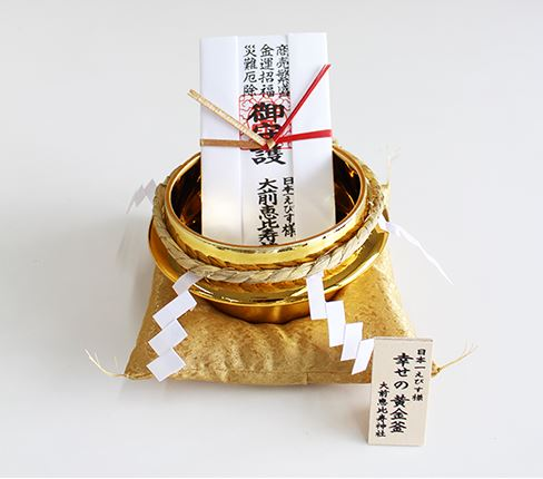 大前恵比寿神社の幸せの黄金釜