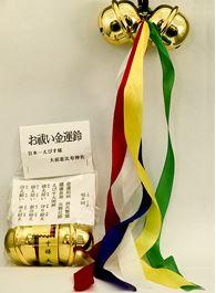 大前恵比寿神社のお祓い金運鈴
