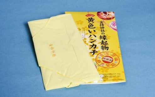 金持神社の黄色いハンカチ