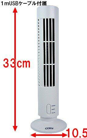 USB電源で高さ30cm程度の小型卓上扇風機!
