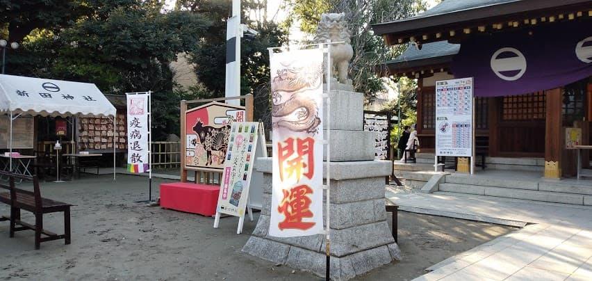 新田神社境内