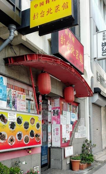新台北菜館