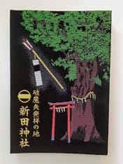 新田神社の御朱印帳背面